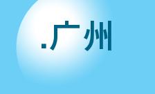 .广州 Domain Name