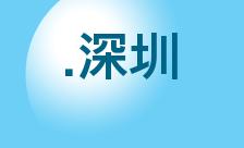 .深圳 Domain Name