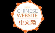 .中文网 Domain