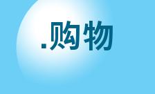 .购物 Domain Name