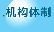 .机构体制 Domain Name